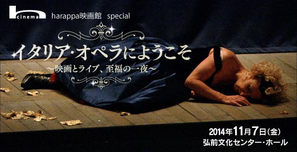 harappa映画館 special「イタリア・オペラにようこそ ~映画とライブ、至福の一夜~」