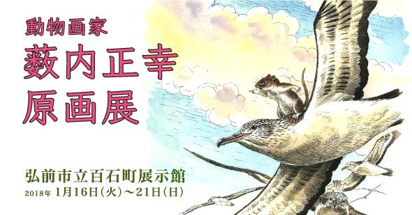 NPO harappa:動物画家・薮内正...